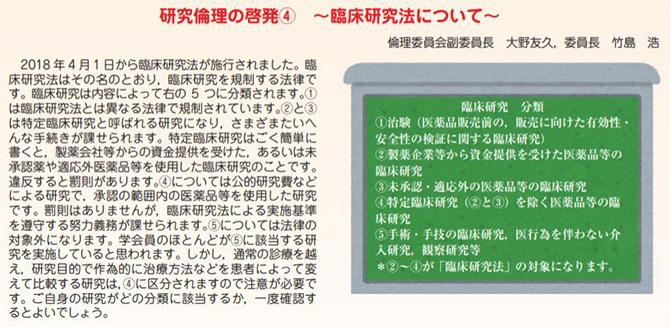 4.臨床研究法について