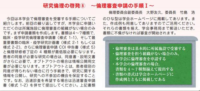 8.倫理審査申請の手順Ⅰ