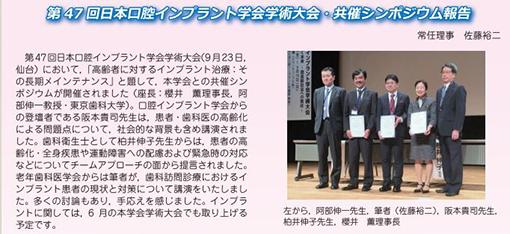 第47回日本口腔インプラント学会・学術大会 共催シンポジウム報告