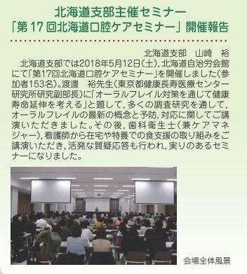第17回北海道口腔ケアセミナー開催報告