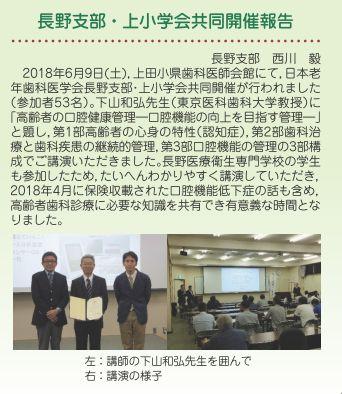 長野支部共同開催 上小学会開催報告